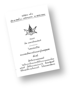 กระทรวงศึกษาธิการ