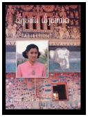 2533-book-visit-lao