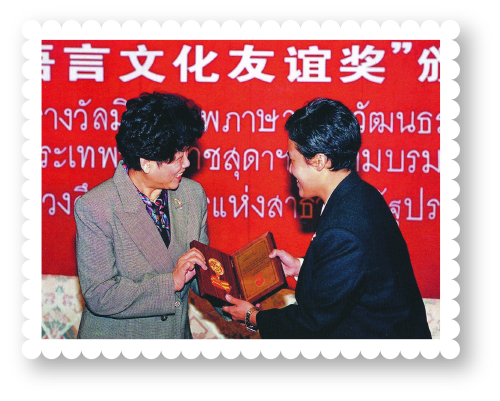 2543-chinese-language-culture-friendship-award