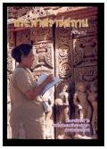 2547-literature-india