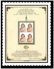 2548-stamp-princess-sirindhorn-50-years-birthday-anniversary